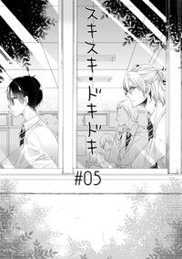 スキスキ・ドキドキ #05