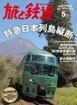 旅と鉄道 2015年 5月号 特急日本列島縦断