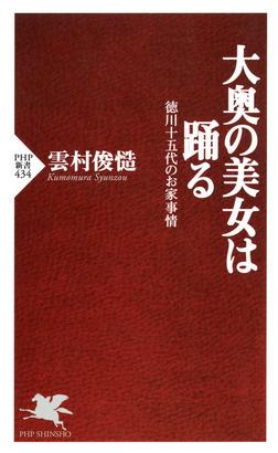 大奥の美女は踊る 徳川十五代のお家事情-電子書籍