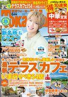 【電子特典付き】TokaiWalker東海ウォーカー2021年6月号