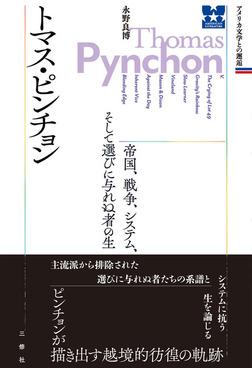 トマス・ピンチョン帝国、戦争、システム、そして選びに与れぬ者の生-電子書籍