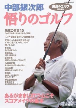 『書斎のゴルフ』特別編集  中部銀次郎「悟りのゴルフ」-電子書籍