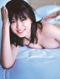 北向珠夕ファースト写真集『恋夕』 デジタル版【特典付き】