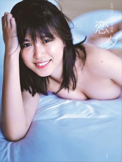 北向珠夕ファースト写真集『恋夕』 デジタル版【特典付き】-電子書籍