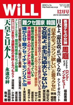 月刊WiLL 2019年 12月号-電子書籍