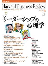 DIAMONDハーバード・ビジネス・レビュー 03年12月号