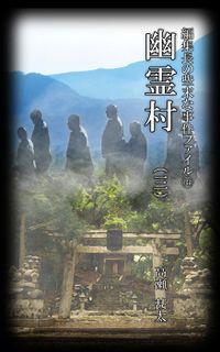 編集長の些末な事件ファイル144 幽霊村(三)