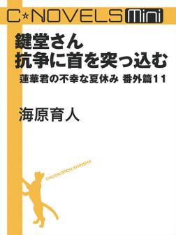 C★NOVELS Mini - 鍵堂さん抗争に首を突っ込む - 蓮華君の不幸な夏休み番外篇11-電子書籍