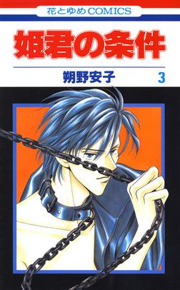 姫君の条件 3巻-電子書籍