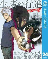 生者の行進 Revenge 分冊版 第24話