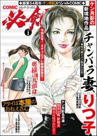 COMIC必剣 Vol.1