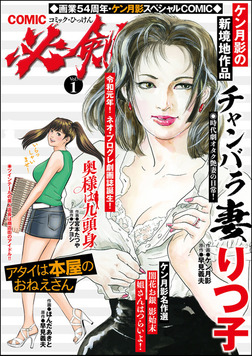COMIC必剣 Vol.1-電子書籍