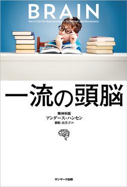一流の頭脳-電子書籍
