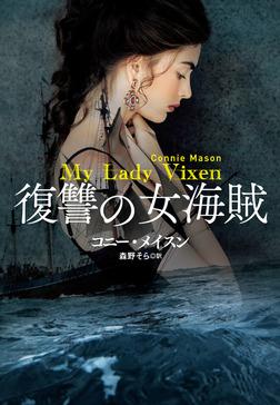 復讐の女海賊-電子書籍
