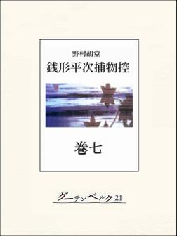 銭形平次捕物控 巻七-電子書籍