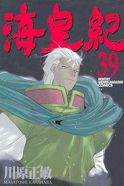 海皇紀(39)-電子書籍