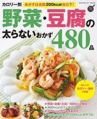 カロリー別 野菜・豆腐の太らないおかず480品