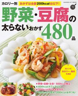 カロリー別 野菜・豆腐の太らないおかず480品-電子書籍