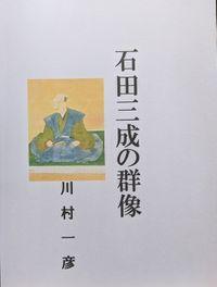 石田三成の群像