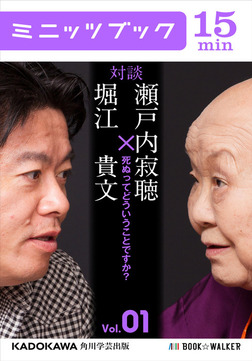 瀬戸内寂聴×堀江貴文 対談 1 死ぬってどういうことですか?-電子書籍
