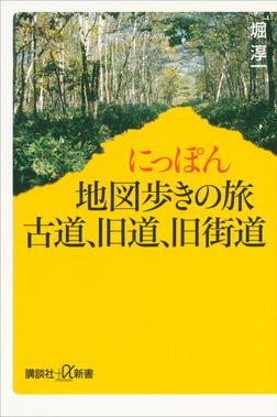 にっぽん地図歩きの旅 古道、旧道、旧街道-電子書籍