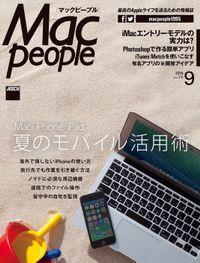MacPeople 2014年9月号