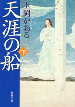 天涯の船(下)-電子書籍