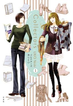 コレクターズ【電子限定カラー完全収録版】 1巻-電子書籍