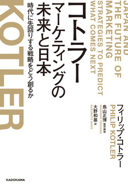コトラー マーケティングの未来と日本 時代に先回りする戦略をどう創るか-電子書籍