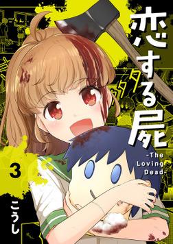 恋する屍 -The Loving Dead-3-電子書籍