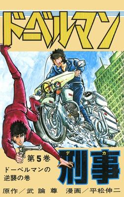 ドーベルマン刑事 第5巻-電子書籍