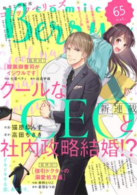 comic Berry's vol.65