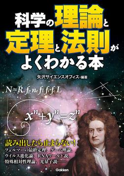 科学の理論と定理と法則がよくわかる本-電子書籍