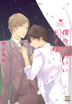僕のかわいい王子様-電子書籍