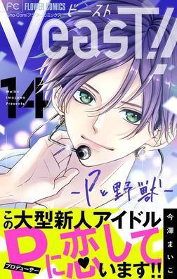 VeasT!!-Pと野獣-【マイクロ】(14)-電子書籍