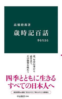 歳時記百話 季を生きる-電子書籍