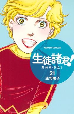 生徒諸君! 最終章・旅立ち(21)-電子書籍