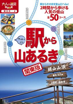 駅から山あるき 関東版-電子書籍