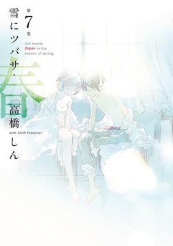 雪にツバサ・春(7)-電子書籍