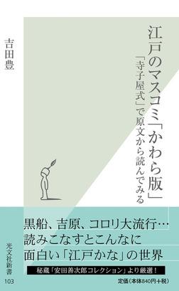 江戸のマスコミ「かわら版」~「寺子屋式」で原文から読んでみる~-電子書籍