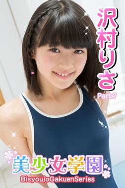美少女学園 沢村りさ Part.07-電子書籍