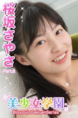 美少女学園 桜坂さやさ Part.8-電子書籍