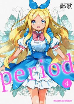 period 4巻-電子書籍