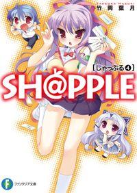 SH@PPLE-しゃっぷる-(4)