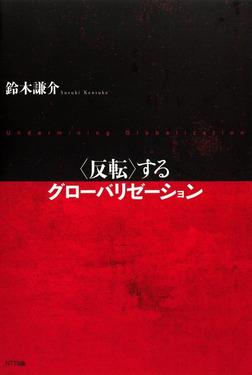 <反転>するグローバリゼーション-電子書籍
