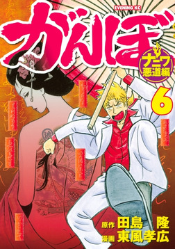 がんぼ ナニワ悪道編(6)-電子書籍