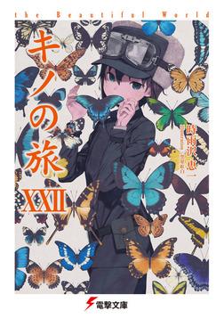 キノの旅XXII the Beautiful World-電子書籍