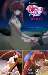 【フルカラー】姉、ちゃんとしようよっ!Episode.8