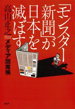 「モンスター新聞」が日本を滅ぼす メディア閻魔帳-電子書籍