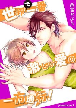 世界で一番激しい愛の一方通行! passion★3-電子書籍
